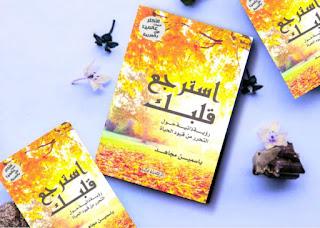 """كتاب استرجع قلبك """"رؤية ذاتية حول التحرر من قيود الحياة"""""""