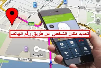 تحديد مكان الشخص عن طريق رقم الهاتف و كيف يمكن تحديد موقع شخص عن طريق رقم الهاتف GPS