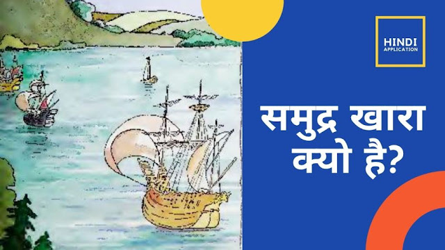 Why is the sea saline? story in hindi