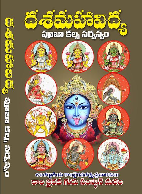దశమహావిద్య పూజకల్పం  Dasa Mahavidhya puja | GRANTHANIDHI | MOHANPUBLICATIONS | bhaktipustakalu