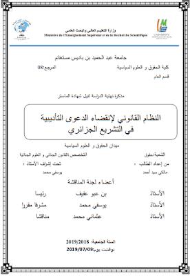 مذكرة ماستر: النظام القانوني لإنقضاء الدعوى التأديبية في التشريع الجزائري PDF
