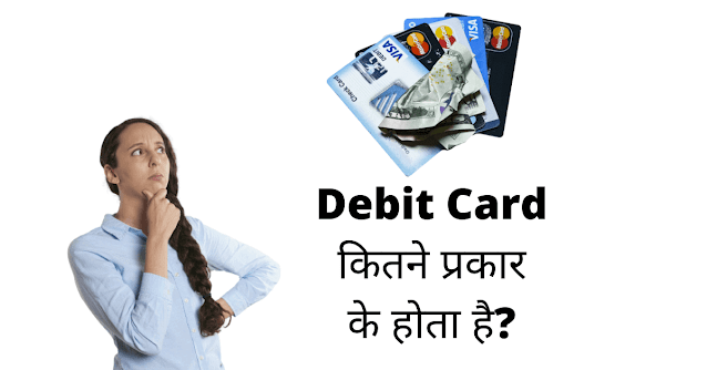 डेबिट कार्ड कितने प्रकार के होते है?