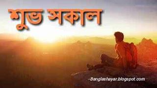 Bengali Good Morning Images