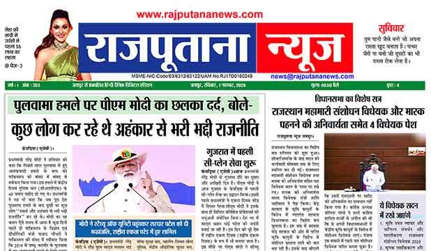 Rajputana News daily epaper 1 November 20