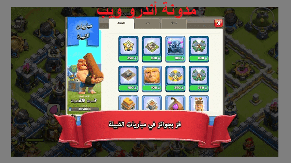 Download Game Clash of Clans For Android