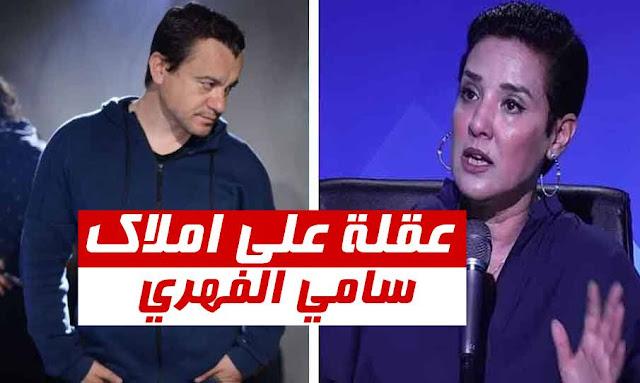 تونس: عقلة على املاك سامي الفهري ... سنية الدهماني توضح و تكشف …
