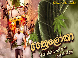Thriloka Wijaya Pathra chord, Thriloka Wijaya Pathra chords, Thriloka Wijaya Pathra lyrics, Thriloka Wijaya Pathra mp3.Shane Zing song chords,