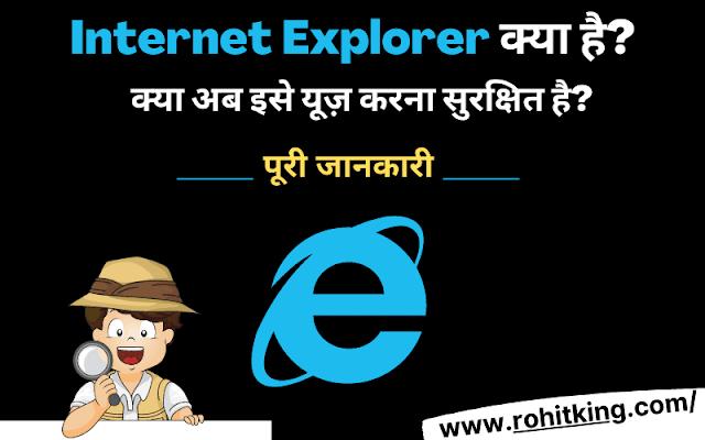 Internet-Explorer-kya-hai-in-hindi