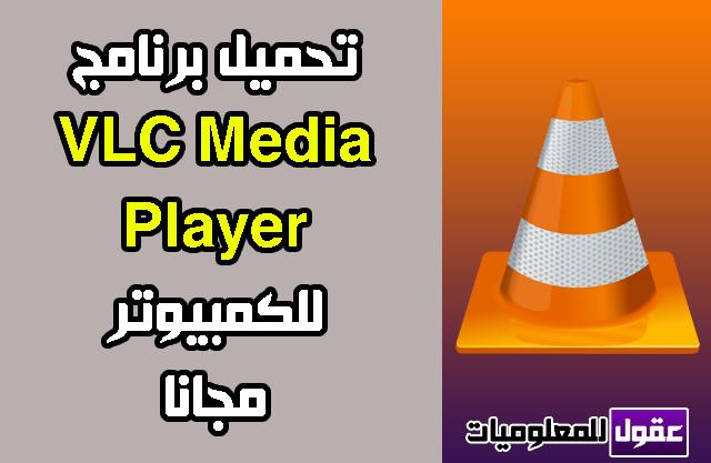 تحميل برنامج VLC Media Player 2020 عربي كامل مجانا للكمبيوتر