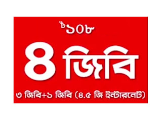 Robi EID Offer 2019 ! 2GB 48Tk,4GB 108Tk, 7GB 399Tk