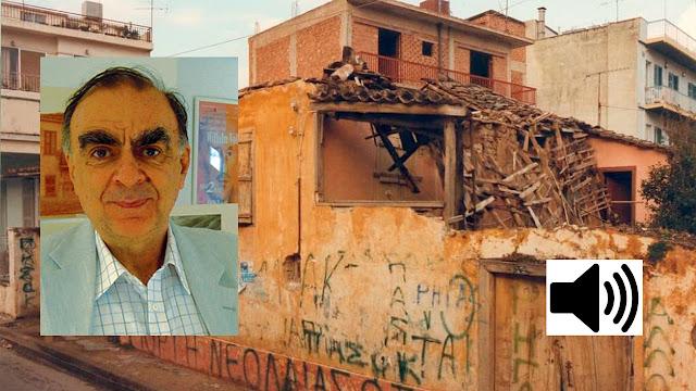 Β. Δωροβίνης: Ιστορικά κτίρια του Άργους κινδυνεύουν με κατάρρευση (ηχητικό)