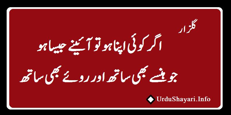 Agar Koi Apna Ho deep shayari on life Gulzar - best urdu poetry by indian poet