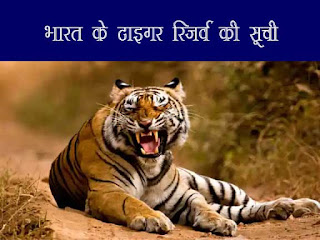 List of Tiger reserves in India in hindi