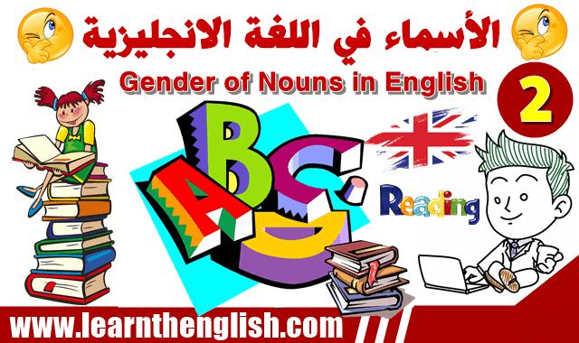Types of Noun  in The English language