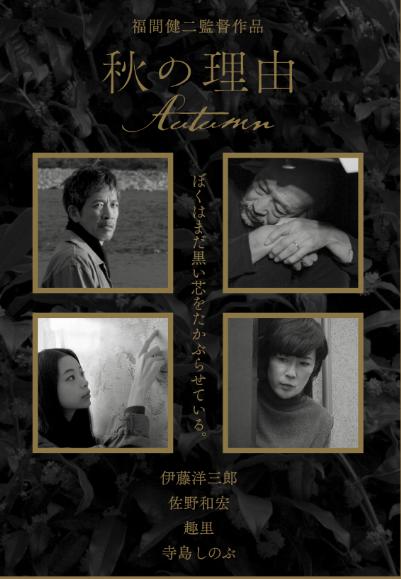 Sinopsis Film Jepang Terbaru : Autumn (Aki no Riyuu) (2016)