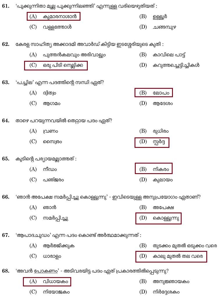 Translator (Malayalam to English) - Question Paper and Answer Key - Rank Files