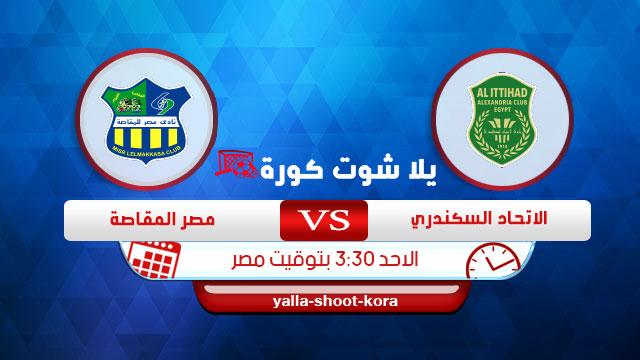 al-ettehad-el-sakandary-vs-misr-elmaqasah