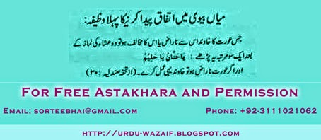 wazifa for husband and wife relationship help