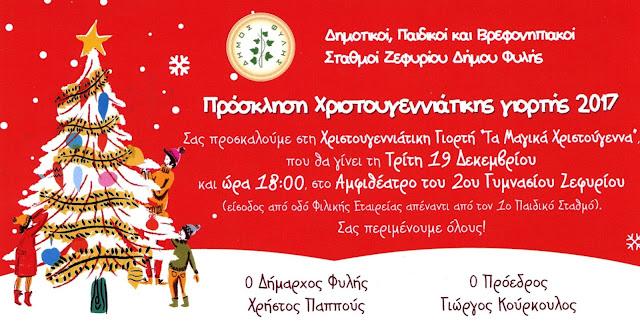 Στο αμφιθέατρου του 2ου Γυμνασίου Ζεφυρίου η Χριστουγεννιάτικη Γιορτή των Παιδικών Ζεφυρίου