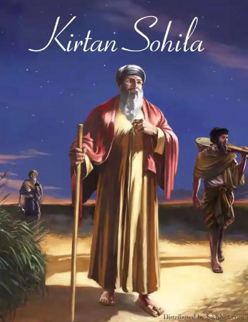 कीर्तन सोहिला पाठ का अर्थ   Kirtan Sohila Path in Hindi