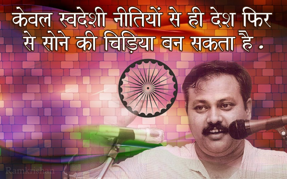 Rajiv Dixit did M Tech in Electronics and Communication from IIT