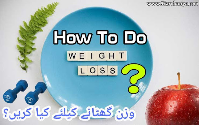 How To Weight Loss | wazan ghatane ke liye kya karna chahiye |
