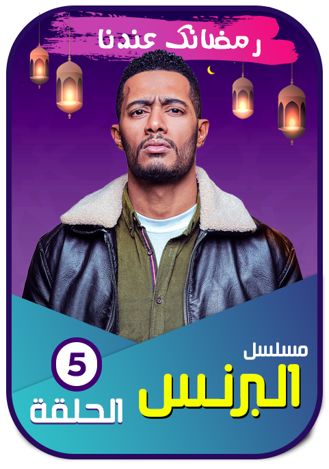مشاهدة مسلسل البرنس الحلقه 5 الخامسة - (ح5)