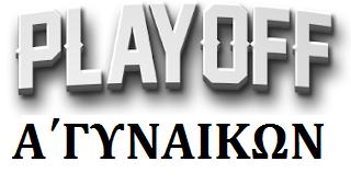 Α΄ ΓΥΝΑΙΚΩΝ PLAY OFF ΗΜΙΤΕΛΙΚΑ : Στον τελικό η Τερψιθέα , σε νέο ματς Φοίνικας -Φιλοθέη