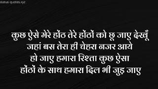 Kiss Shayari Sms images in Hindi || Kiss Status Images