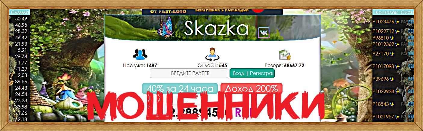 Мошеннический сайт skazka.xyz – Отзывы, развод, платит или лохотрон?