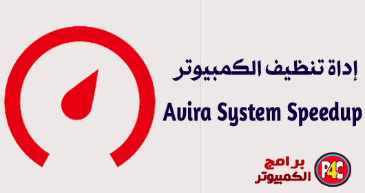 برنامج Avira System Speedup