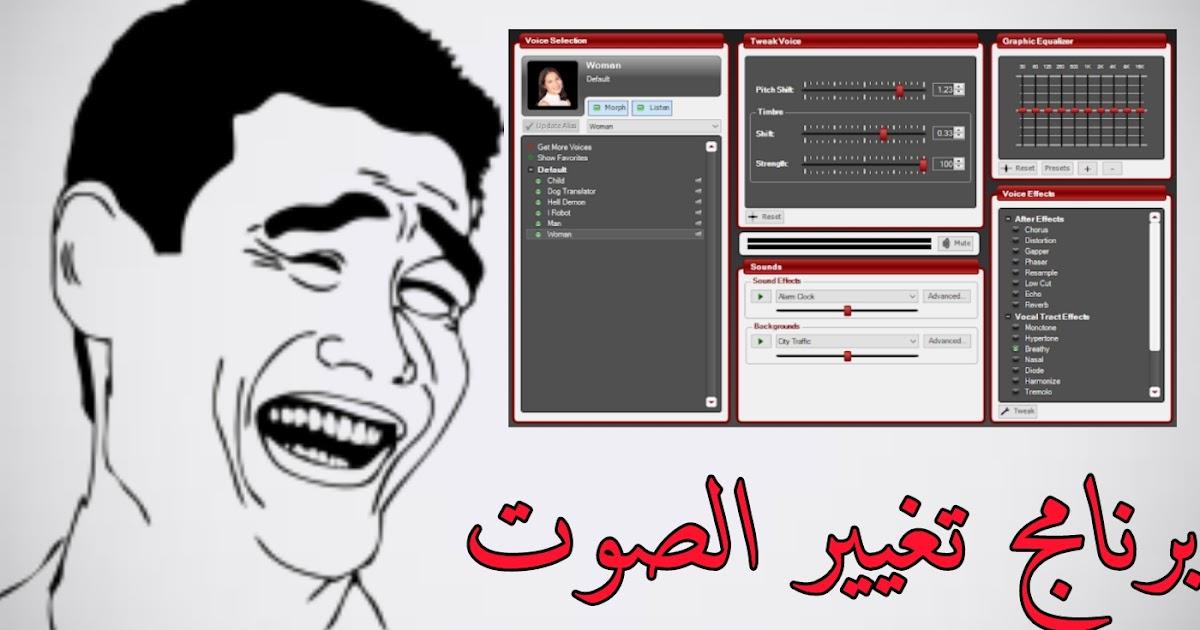 برنامج تغيير الصوت في لعبة ببجي للايفون