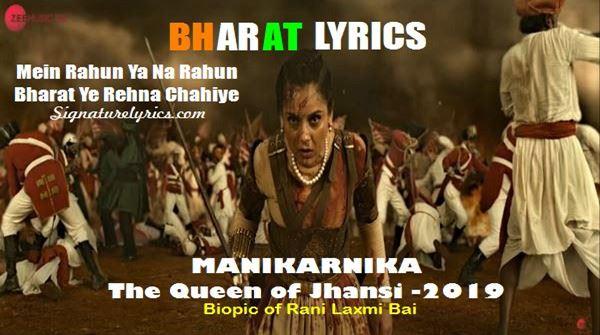 BHARAT Lyrics - Manikarnika - Ft Kangana Ranaut - Patriotic Song