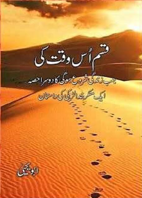 Qasam Us Waqt Ki by Abu Yahya Urdu PDF