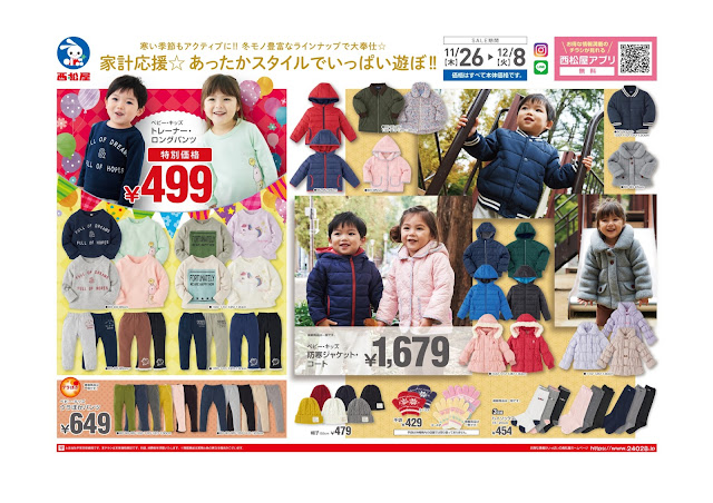 チラシ11月26日版「家計応援☆あったかスタイルでいっぱい遊ぼ!!」 西松屋チェーン/越谷レイクタウン店