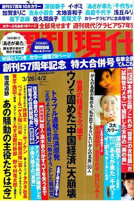 週刊現代 2016年3月26日号/4月2日号 [Shukan Gendai 2016-03-19/04-02] rar free download updated daily
