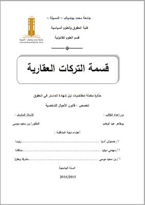 مذكرة ماستر: قسمة التركات العقارية PDF