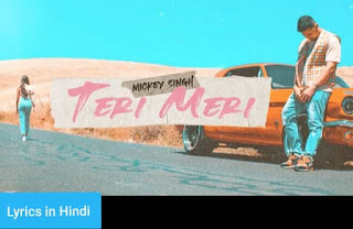 तेरी मेरी Teri Meri Lyrics in Hindi | Mickey Singh