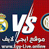 مشاهدة مباراة ريال مدريد وانتر ميلان بث مباشر ايجي لايف بتاريخ 25-11-2020 في دوري أبطال أوروبا