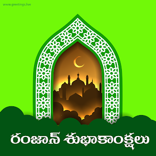 Ramzan Festival Subhakankshalu in Telugu.green background islamic arch mosque crescent moon HD greetings Images