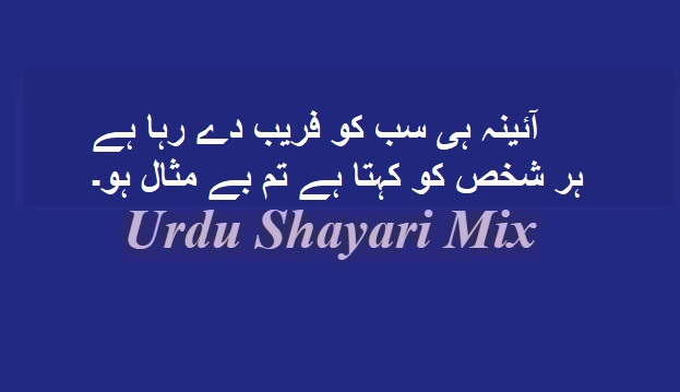 Urdu shari | Aaina he sab ko | Aur kala rang khas | Sad poetry