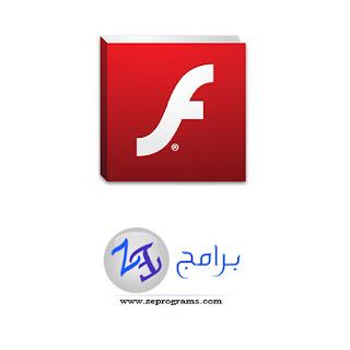 تحميل برنامج ادوبى فلاش بلاير مجاناً 2017 Adobe Flash Player