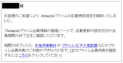 アマゾンプライム会員(Amazon Prime)解約手続き_自動更新設定の解除その6