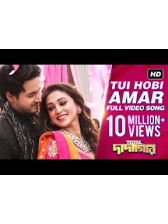 Tui hobi amar Lyrics in bengali-Total dadagiri