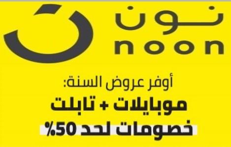 الموبايلات بأـرخص الاسعار فى صفقات الجمعه الصفراء على نون مصر