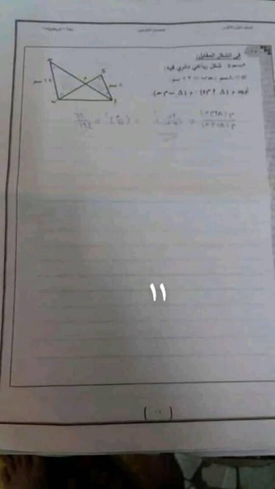 امتحان رياضيات أولى ثانوي ترم أول 2019 بالاجابة 11.jpg