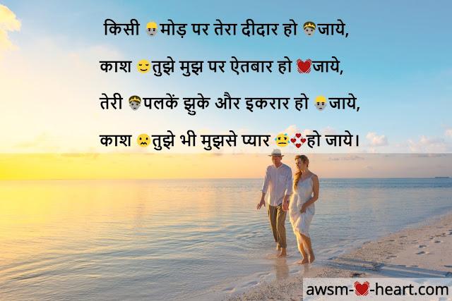 True love shayari in hindi for girlfriend