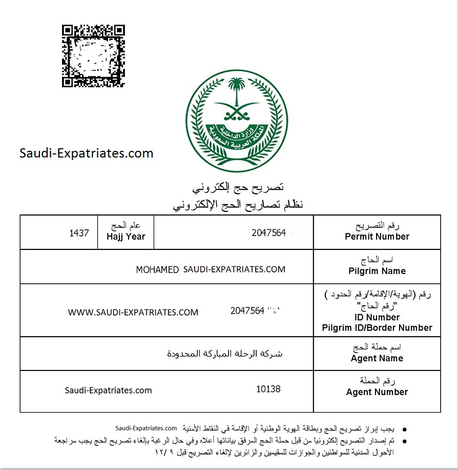 DOWNLOAD YOUR HAJJ PERMIT FROM MOI