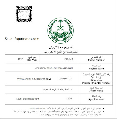 CHECK PRINT DOWNLOAD HAJJ PERMIT STATUS
