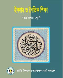 নবম-দশম শ্রেণির ইসলাম ও নৈতিক শিক্ষা বই pdf download|নবম-দশম শ্রেণির ইসলাম ও নৈতিক শিক্ষা বই পিডিএফ